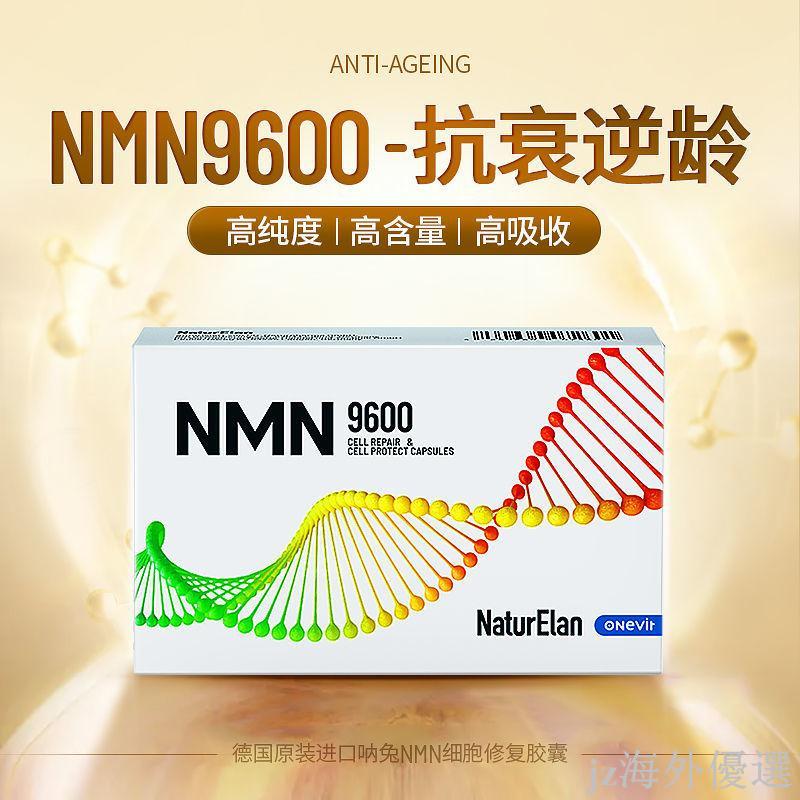 【橘子海外優選】德國吶兔進口NMN9600線粒體素煙酰胺單核苷酸NAD