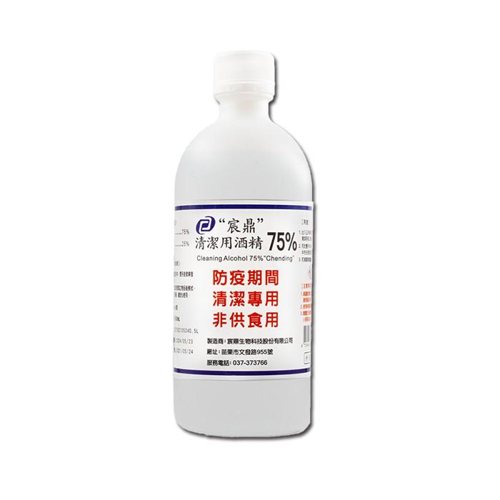 宸鼎清潔用酒精75% 500ml 防疫指揮中心核准製造酒精國家隊