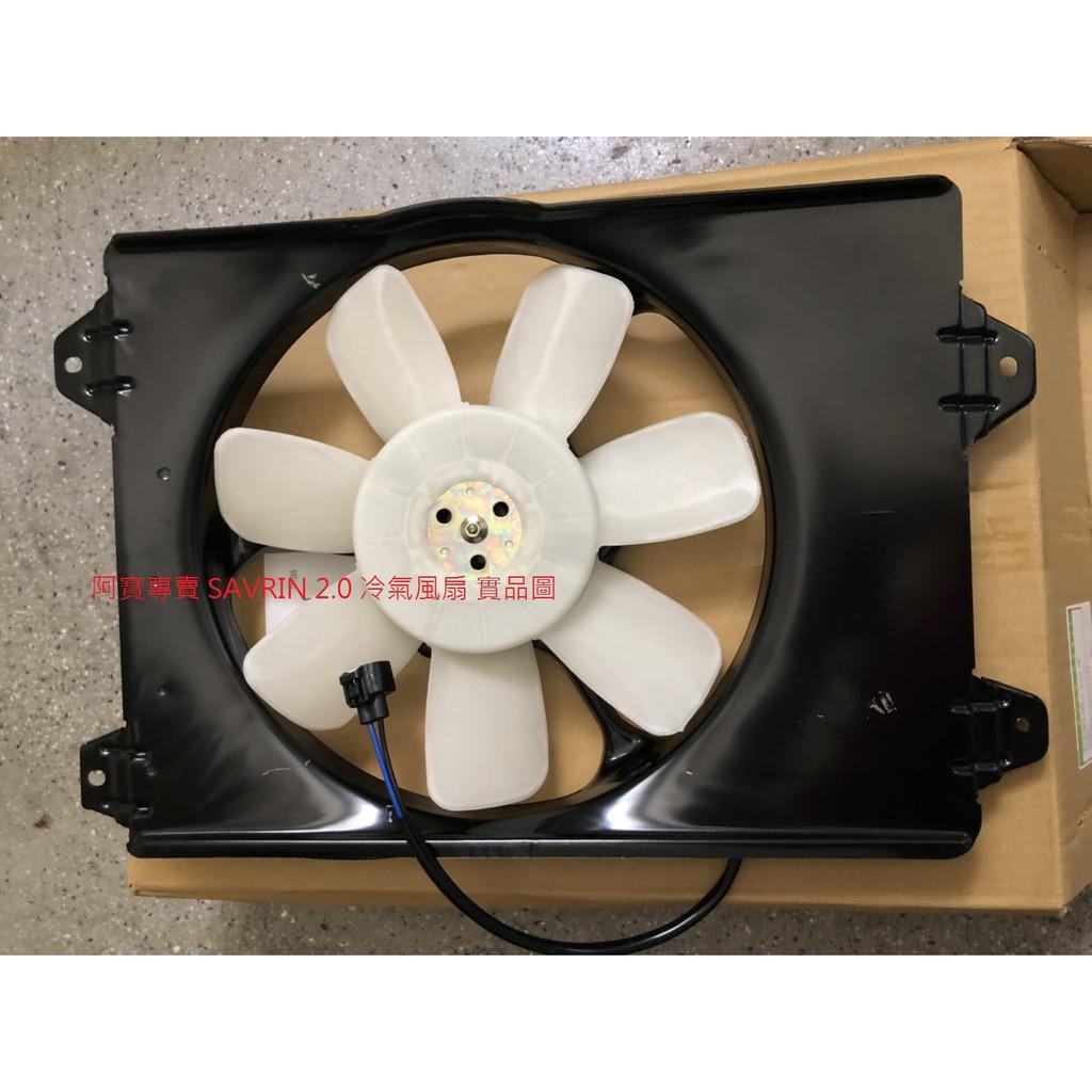 三菱 SAVRIN 2.0/2.4 冷氣風扇總成 冷氣風扇馬達 冷扇馬達 水箱風扇 水扇馬達 高速馬達 全車系皆可詢問
