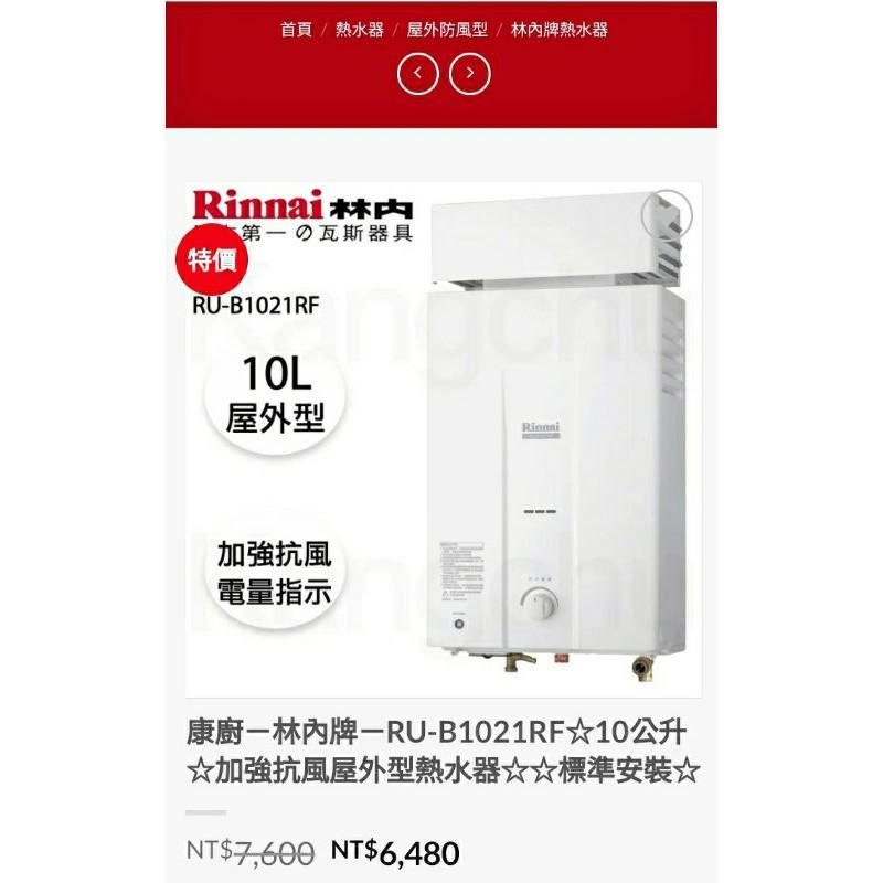 「二手商品」【林內】熱水器RU-B1021RF 熱水器/瓦斯熱水器/抗風型/室外熱水器/屋外熱水器/瓦斯/天然氣/防風型