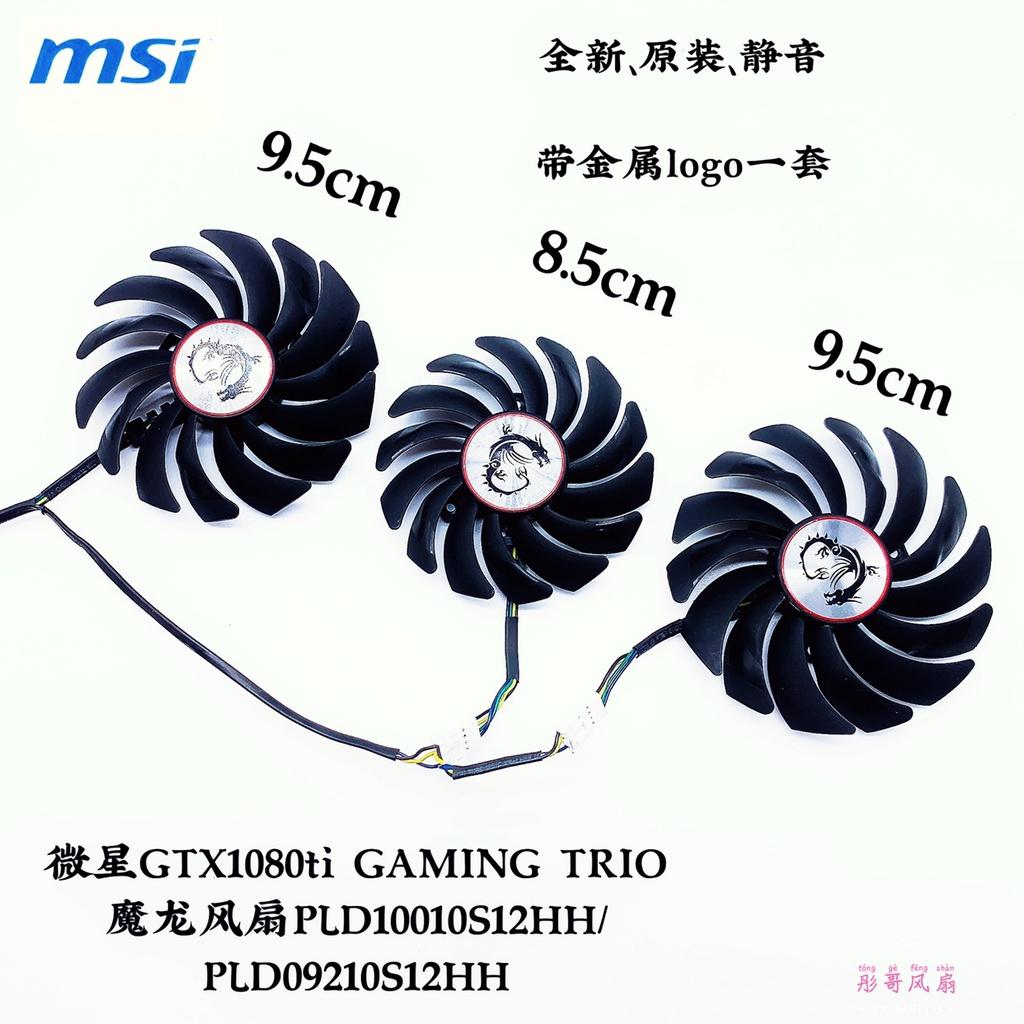 msi微星GTX1080Ti GAMING X TRIO閃電 魔龍 紅龍顯卡散熱器風扇