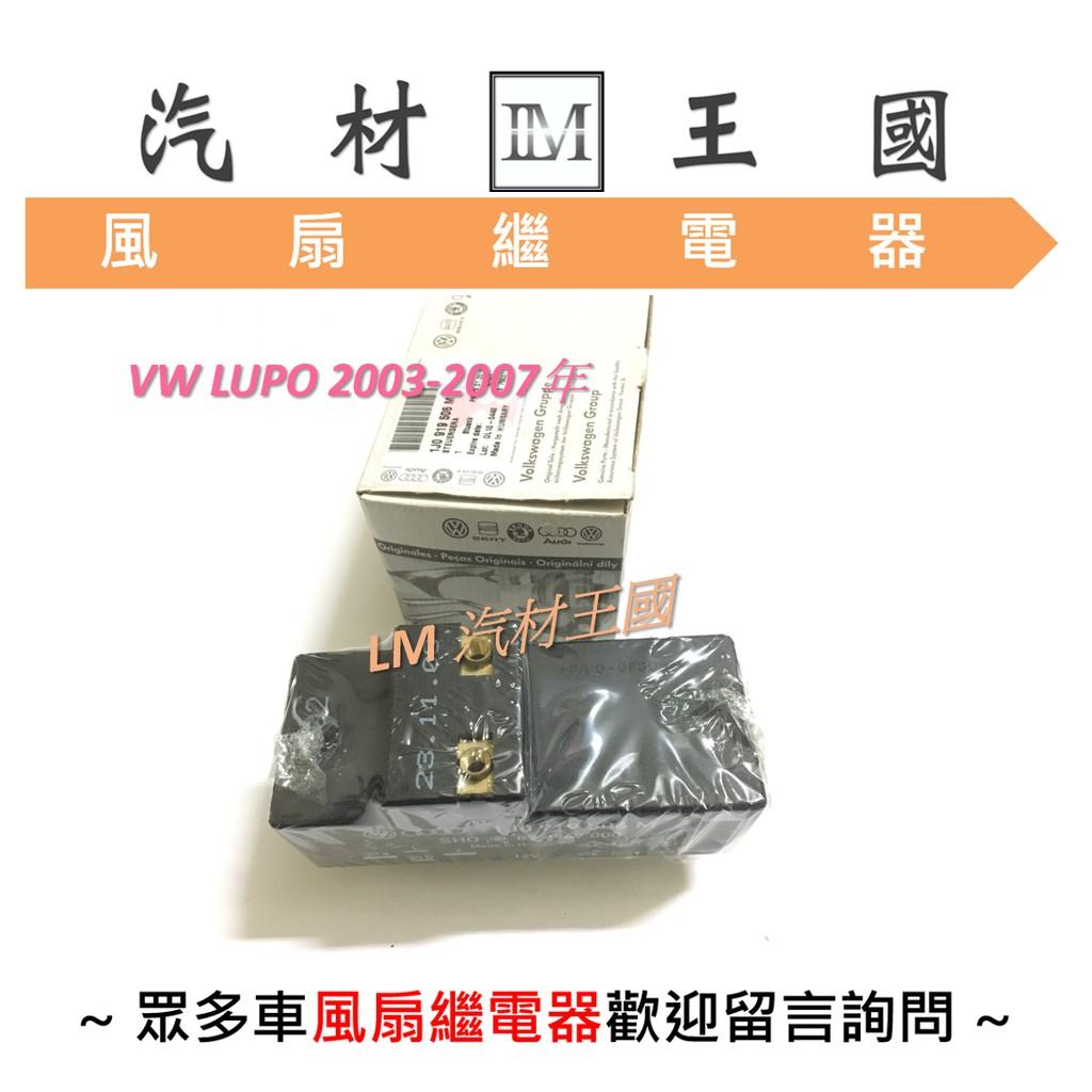 【LM汽材王國】繼電器 VW LUPO2003-2007年 正廠 原廠 風扇繼電器 風扇 福斯 VW