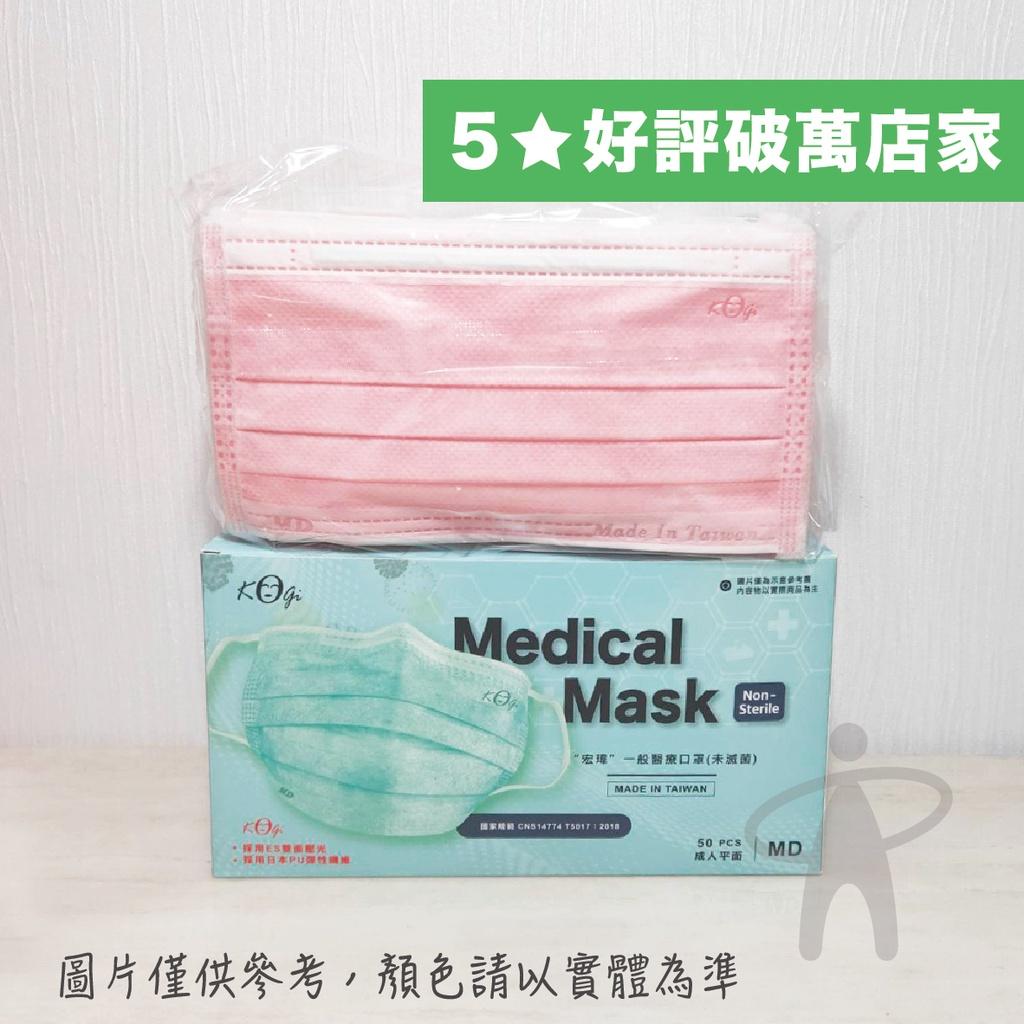 """""""健康之星""""【宏瑋】雙鋼印醫療級平面口罩 粉紅 50入/盒"""