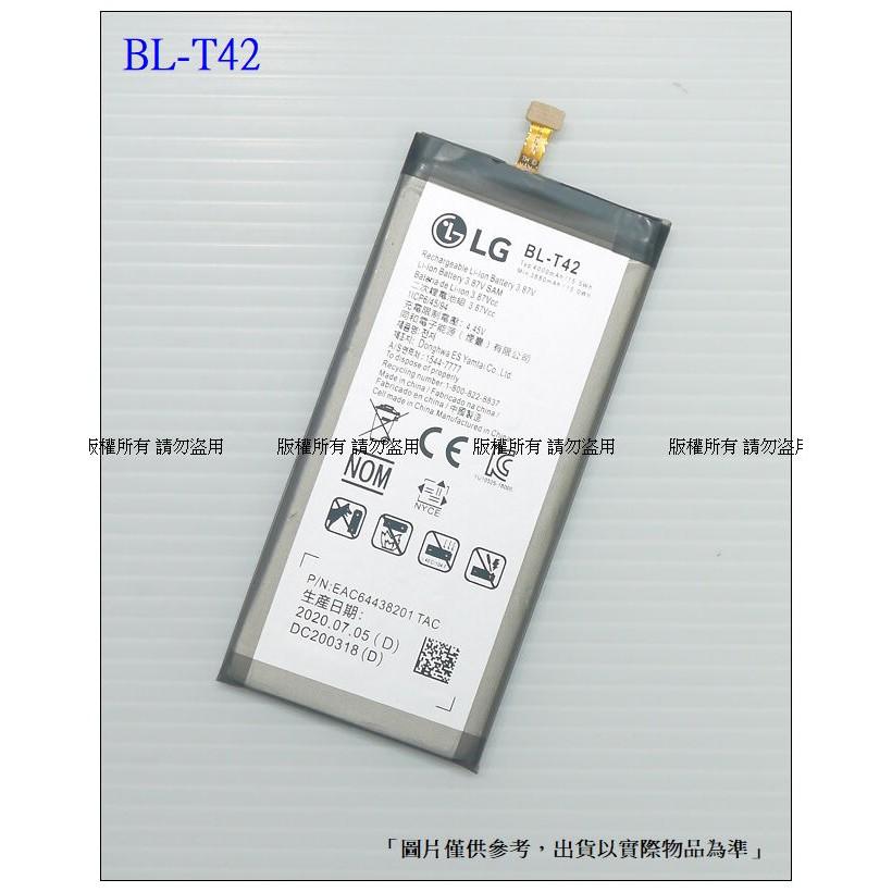 ☆小伶通訊☆台灣現貨 BL-T42 電池 LG G8 V50 V50S 內置電池