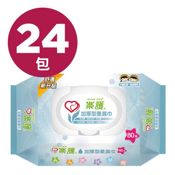 樂護 加厚型柔濕巾 加蓋 (80抽/24包/箱)成箱出貨【杏一】