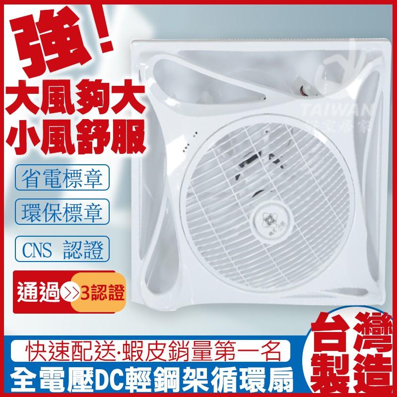 🔥免運台製🔥輕鋼架循環扇 14吋 循環風扇 輕鋼架風扇 輕鋼架電風扇 DC循環扇 辦公室循環扇 DC變頻循環扇 DC風扇