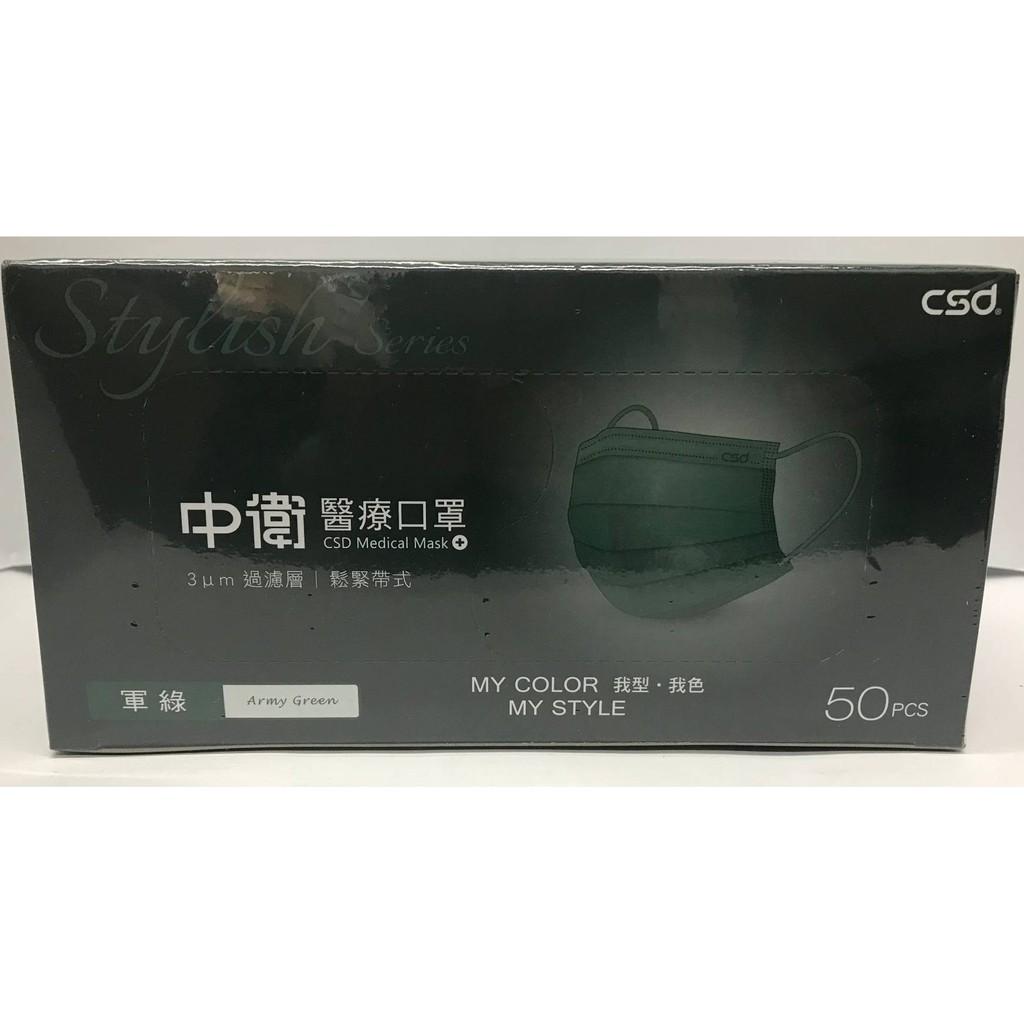 中衛軍綠醫療口罩/50入