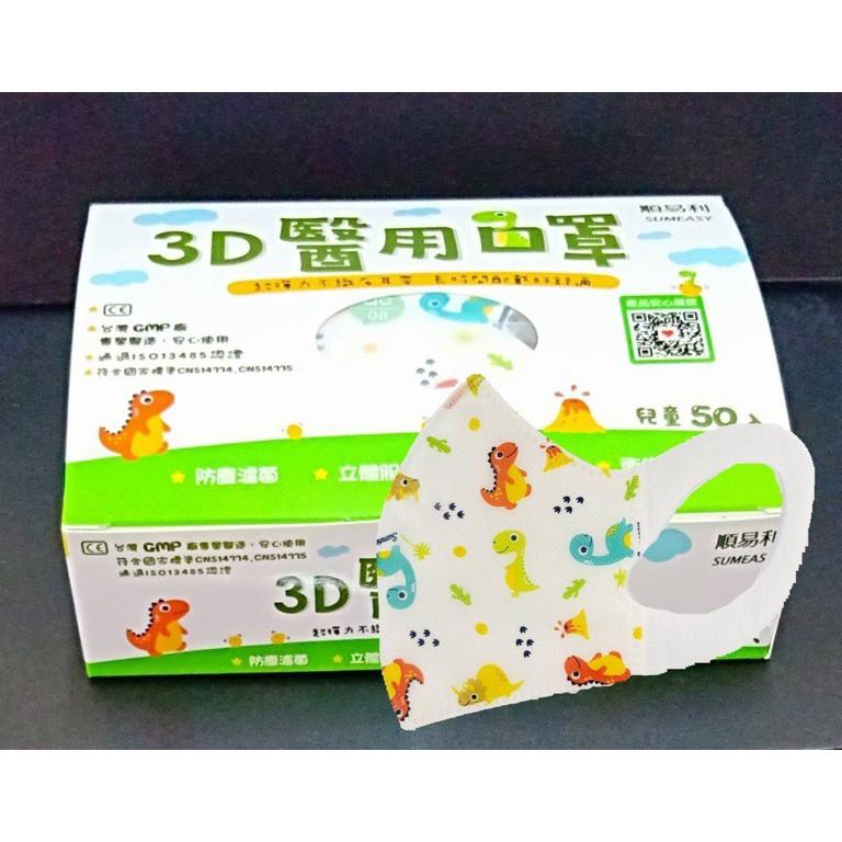順易利幼童兒童3D立體醫用口罩(恐龍)(牛牛)