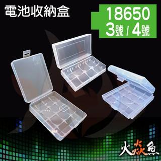 火焱魚 透明 18650 電池盒 2顆 4顆 3號 4節/ 4號 5節(2用款)  收納盒 保護盒 桃園市