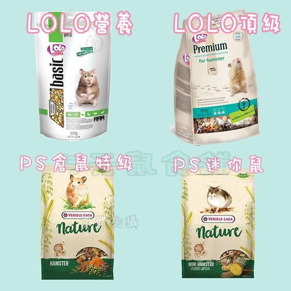 🌸<分裝>PS凡賽爾/LOLO樂樂 倉鼠主食 主糧 飼料 分裝