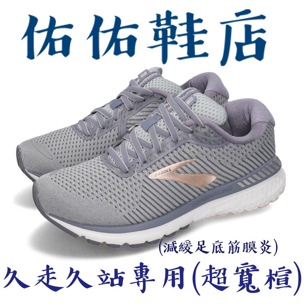 【免運】女款 寬楦 足弓氣墊鞋 耐久走久站 足底筋膜炎 足工 BROOKS GTS 20