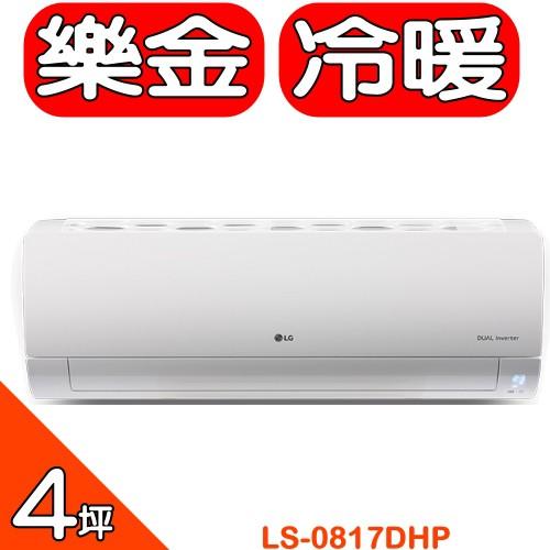 《全省含標準安裝》LG樂金【LS-0817DHP/LS-U0817DHP/LS-N0817DHP】《變頻》分離式冷氣