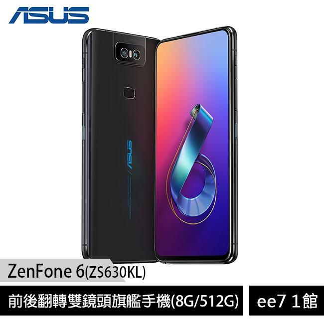 ASUS ZenFone 6 (ZS630KL)(8G+512G)6.4吋4800萬前後翻轉雙鏡頭旗艦手機 ee7-1