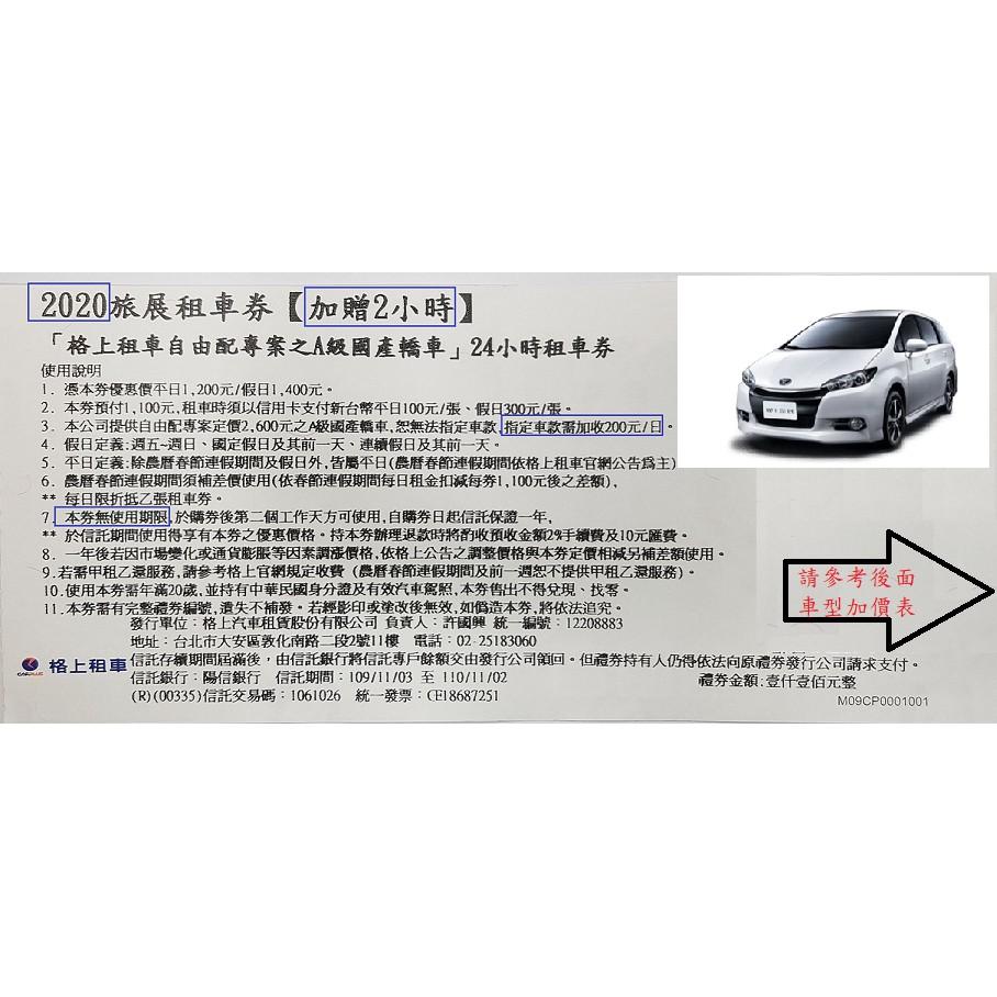 最新格上租車券WISH 2.0取車平日刷600假日刷1000