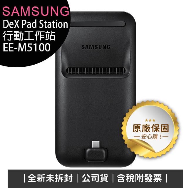 《公司貨含稅》SAMSUNG EE-M5100 DeX Pad Station 行動工作站/可充電~優惠三選一