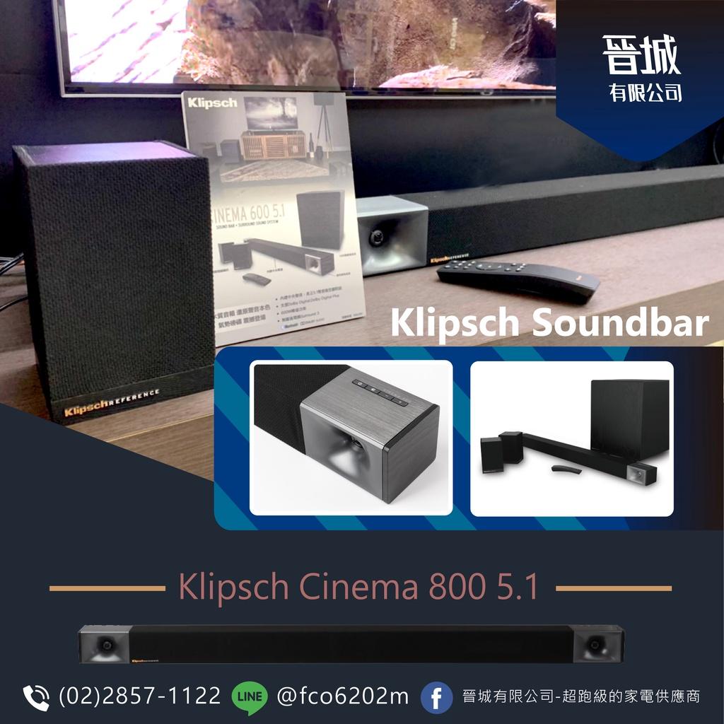 【晉城】Klipsch Cinema 800 5.1|現貨|新北桃園免運私訊聊聊