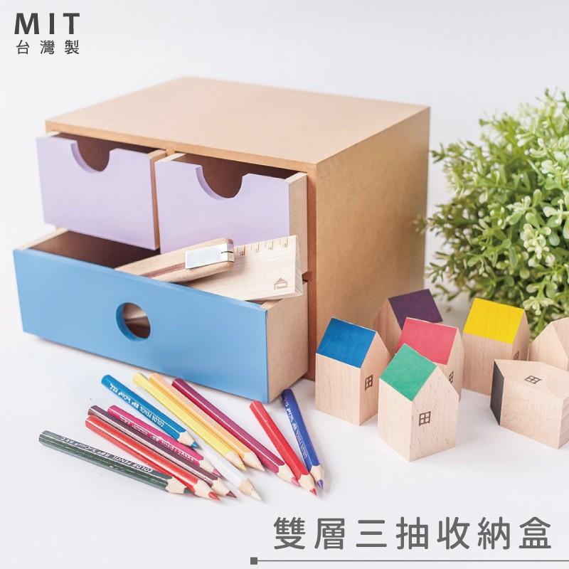宅貨|雙層三抽收納盒 收納櫃 置物櫃 桌上收納 抽屜櫃 台灣製 【MF04】