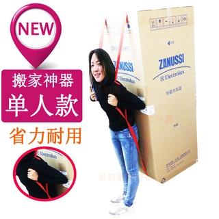 ➹搬家背帶➹現貨 搬家神器單人雙人款搬運背帶搬重物冰箱洗衣機家具上下樓省力繩子