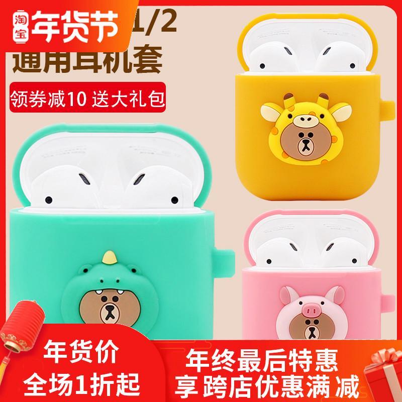 LINE FRIENDS叢林布朗熊Airpods2代無線藍牙耳機盒蘋果耳機保護套