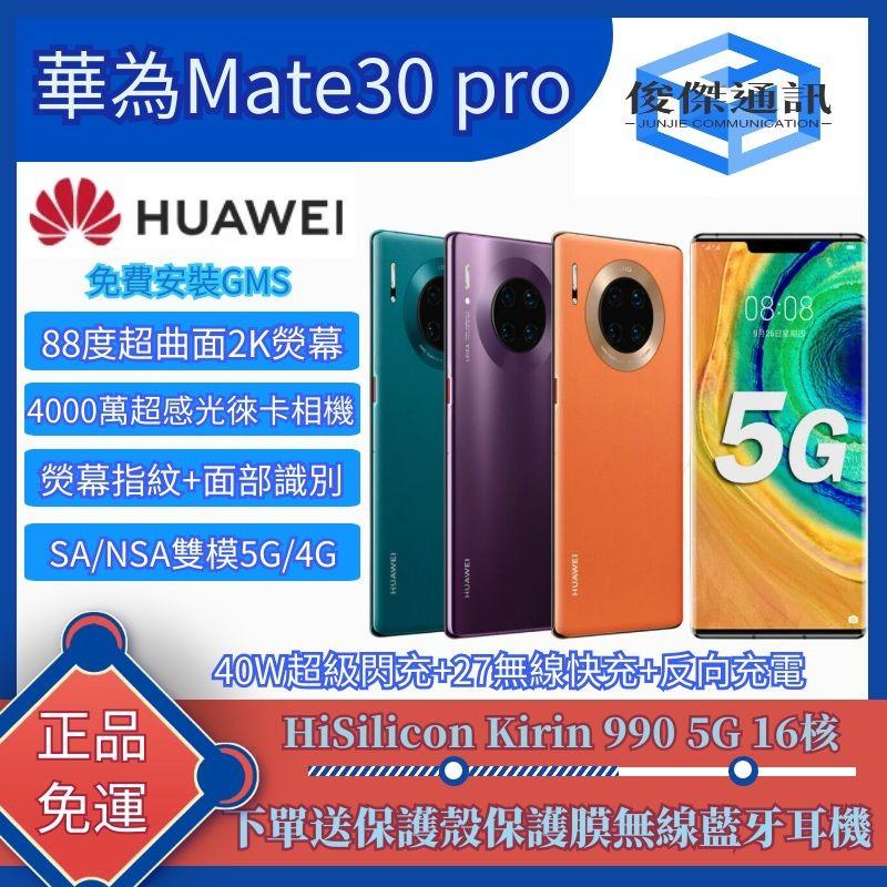 華為 Mate30 Pro 正品免運 HUAWEI MATE 30 5G手機 Mate30 免費安裝GMS 下單贈送好禮