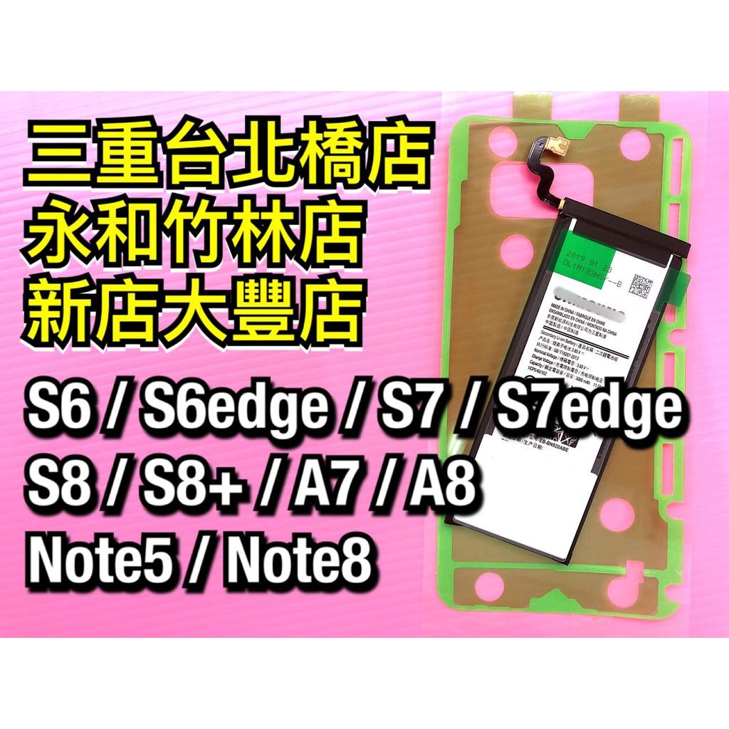 送工具【三重台北橋店/永和竹林店】 三星 S6 S7 S8 NOTE5 NOTE8 A7 A8 原廠電池 電池 換電池