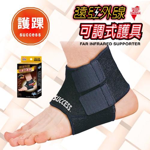 遠紅外線可調式護踝 護具