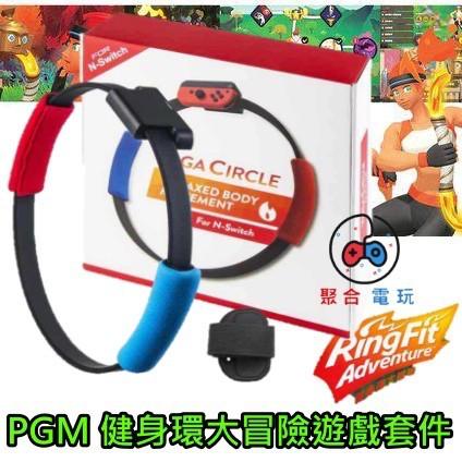 二手 PGM Switch 健身還大冒險 Ring Fit Adventure 副廠運動套件 健身環 腿帶