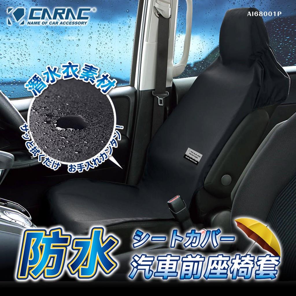 【Feemo】CARAC防水汽車前座椅套(潛水布材質)