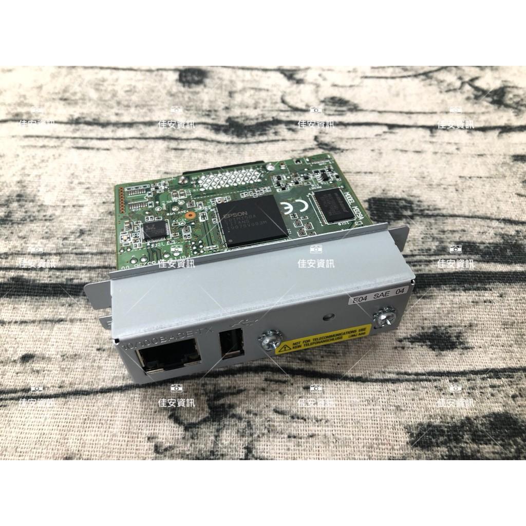 高雄-佳安資訊(含稅)EPSON TM-T82II / TM-T70II原廠網卡C32C881008/UB-E04/