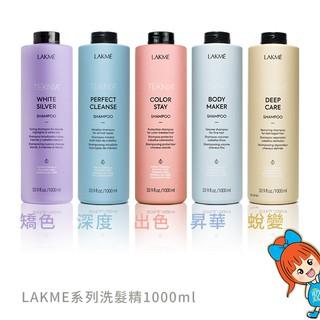 LAKME 萊肯 洗髮精系列 1000ml  矯色|深度|出色|昇華|蛻變|轉向|沉澱|直覺【SUNQ】 高雄市