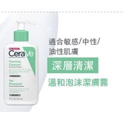 CeraVe適樂膚 溫和泡沫潔膚露 1000ml  1L 臉身體清潔皆適用