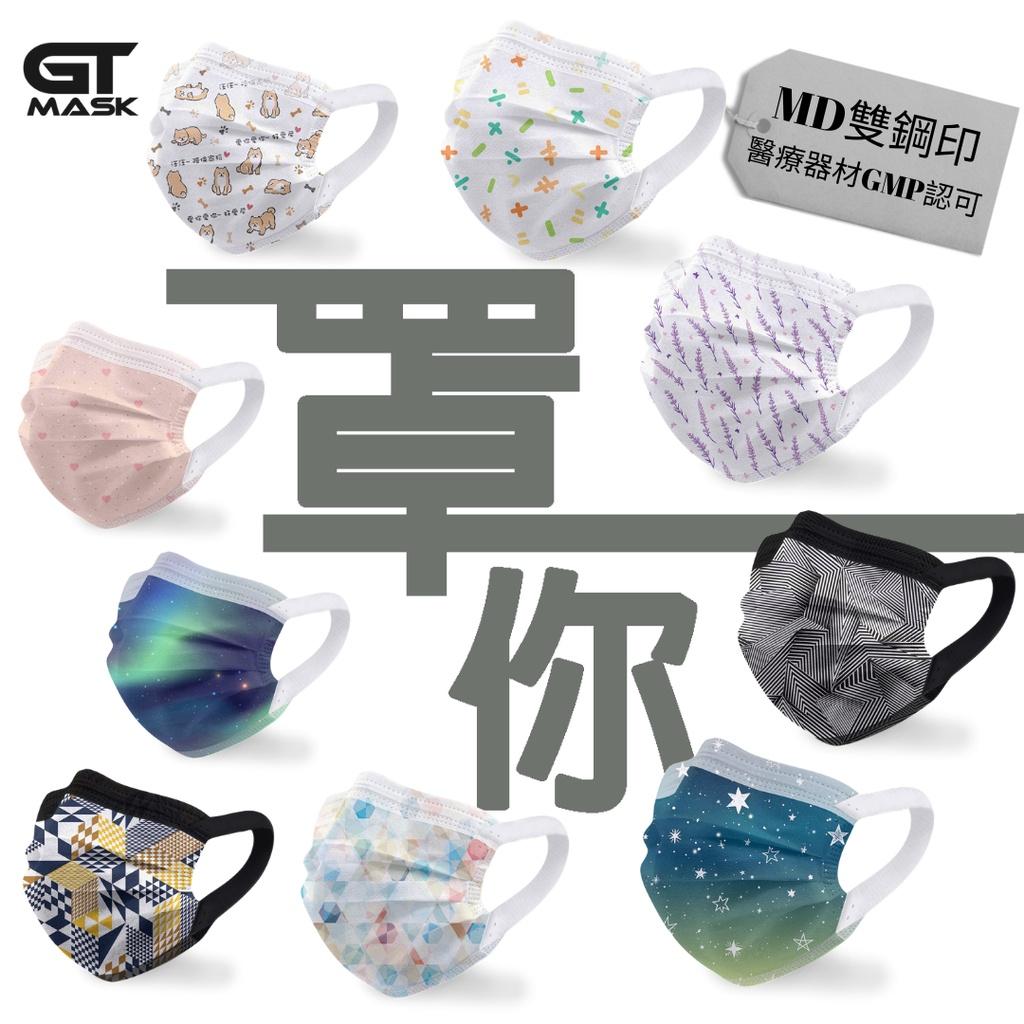 冠廷 MIT罩你 可調節耳掛 二段式耳掛時尚醫療口罩︱玩色口罩 台灣製 專利耳掛