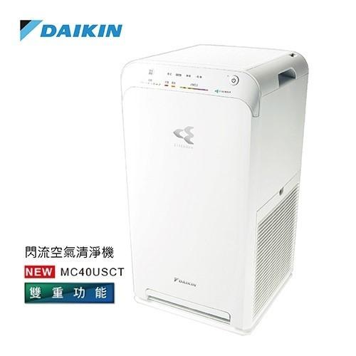 (私訊優惠價) DAIKIN 大金 9.5坪 閃流空氣清淨機 MC-40USCT 適用6-10坪 公司貨
