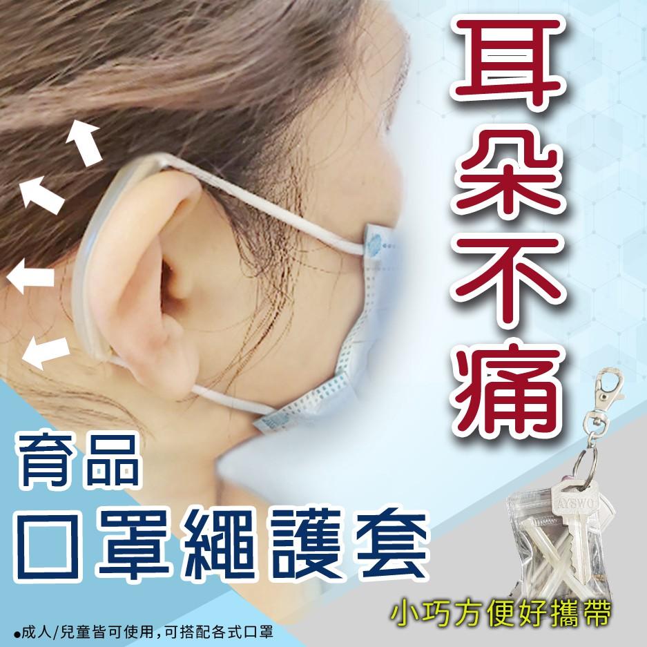 現貨不用等 口罩繩護套 耳朵不痛 台灣製 不磨傷 降低不舒服感減壓軟矽膠材質適合長期配戴多功能防疫新冠肺炎