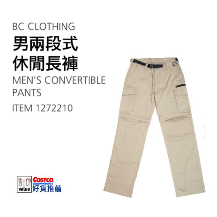 ❤ COSTCO 》BC Clothing 男兩段式 休閒長褲《 好市多 嗨 CP 》