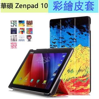 華碩ASUS ZenPad Z300C /  Z300CL /  Z300M /  10吋 平板超薄彩繪皮套 P023 彰化縣