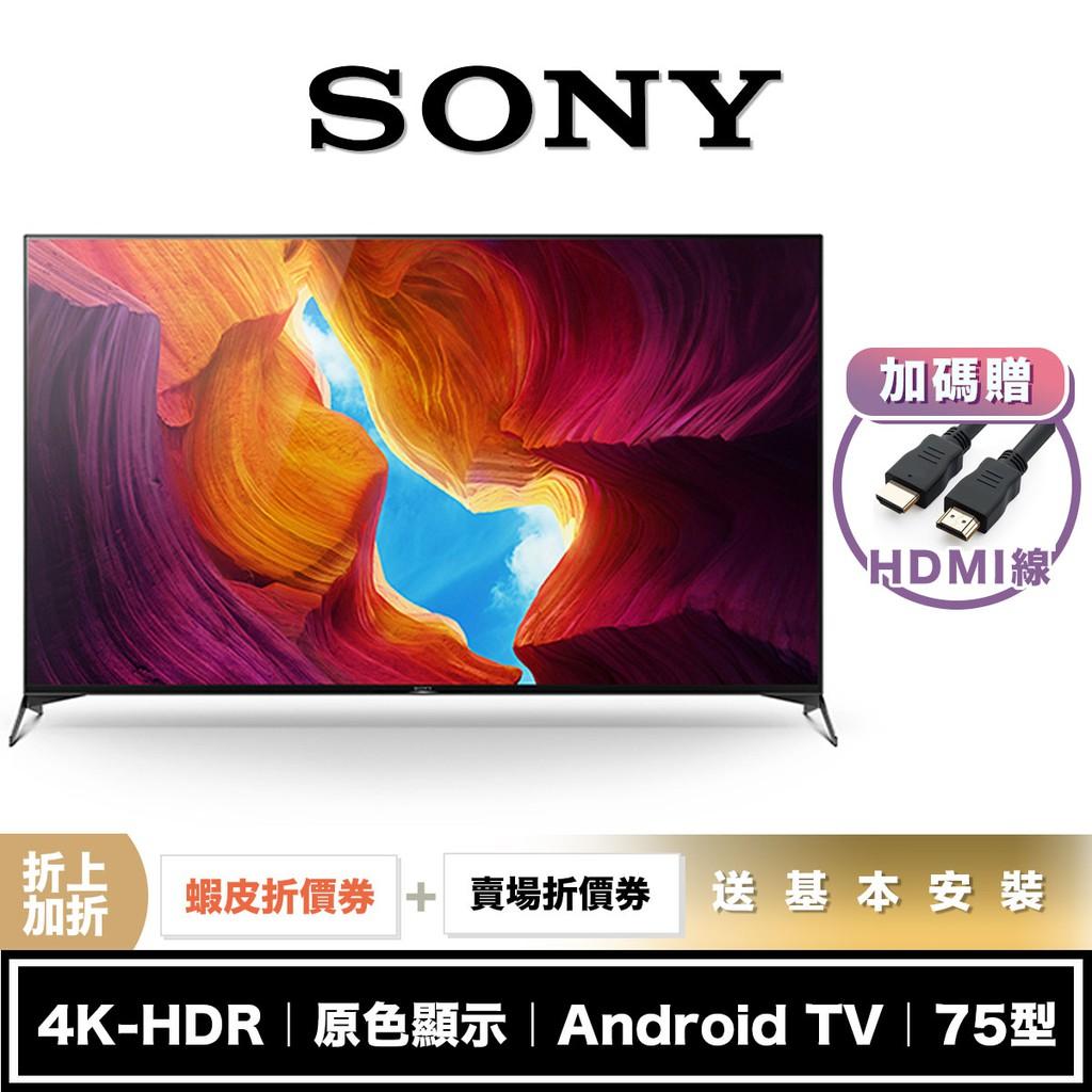 SONY KD-75X9500H 75吋 4K 智慧聯網 電視【領券最高91折起】