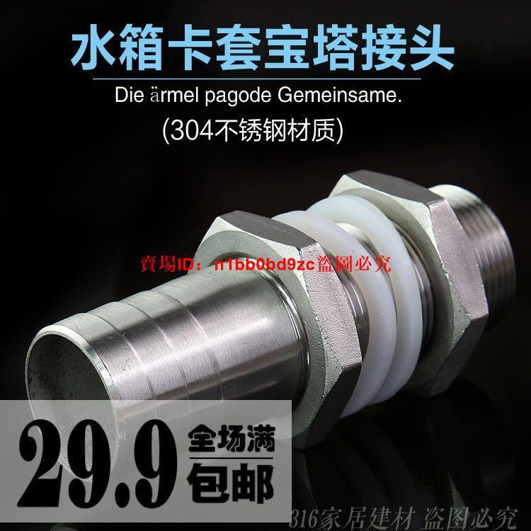 #滿299出貨#304不銹鋼水箱寶塔接頭 軟管皮管穿板接頭水塔水桶出水口密封件