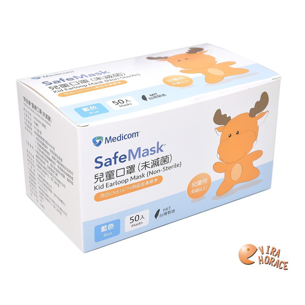 MEDICOM MEDICAL MASK麥迪康兒童醫療口罩50片盒裝,台灣製造 國家隊MIT雙鋼印 三層過濾 一次性口罩