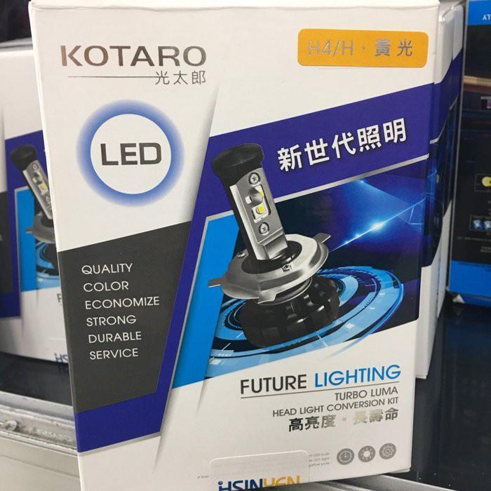 【新焦點麗車坊】光太郎 高階 LED大燈燈泡 H4 白