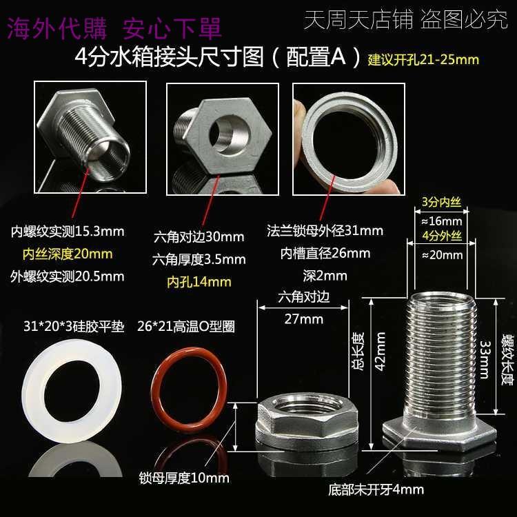 接口水箱304不銹鋼不銹絲寸外牙41出水6內外分鋼水接頭水塔布