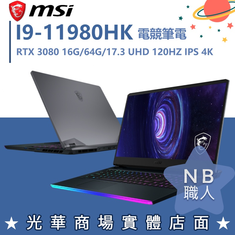 【NB 職人】I9/64G 電競 4K 筆電 RTX3080 16G 微星MSI 繪圖 GE76-11UH-244TW