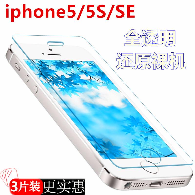 iPhone手機膜 鋼化膜  蘋果se手機貼膜代se1代屏保iPhone1老款5s全屏ip老5se舊款es藍光