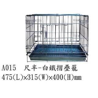 全新 寵物白鐵摺疊籠 1.5尺/ 2尺/ 2.5尺/ 3尺 白鐵籠 狗籠 兔籠 外出籠 烤漆籠 台灣製 高雄市