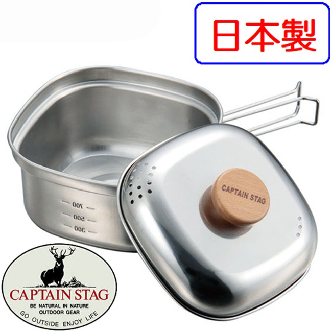 【台灣黑熊】Captain Stag 日本鹿牌 不鏽鋼方形鍋1.3L 登山露營餐具 UH-4202
