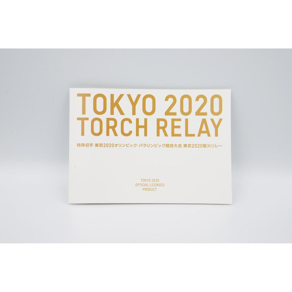 [A&Z] 日本郵票☆2020年東京奧運☆東奧☆限定郵票☆聖火接力