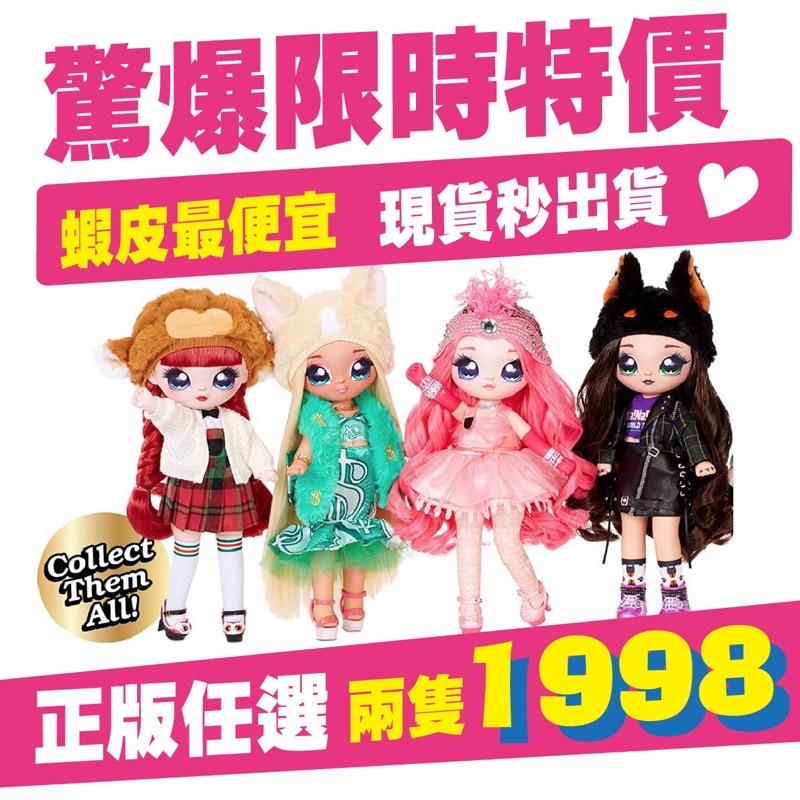 (蝦皮現貨最便宜☝️) Na!Na!Na!Surprise Nanana surprise teens 驚喜娜娜 火烈鳥