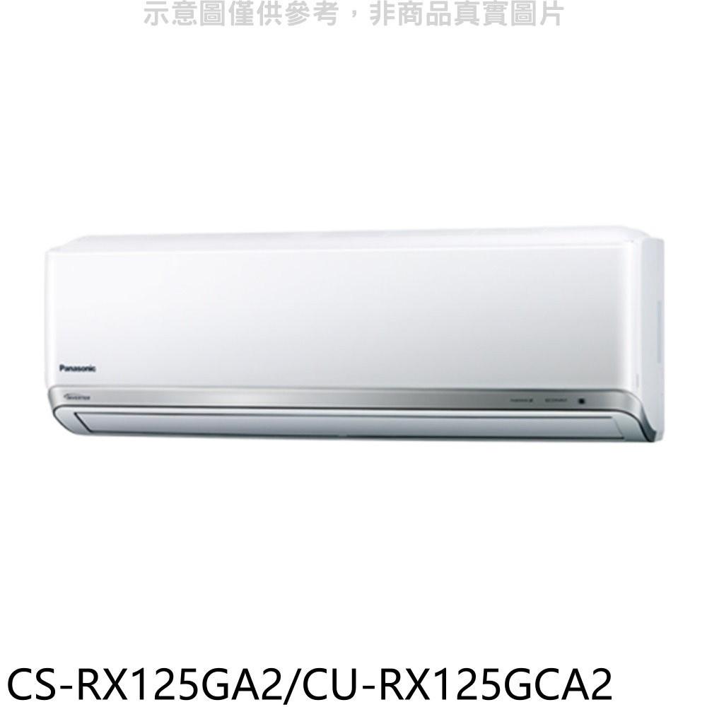《全省含標準安裝》國際牌【CS-RX125GA2/CU-RX125GCA2】變頻分離式冷氣18坪 分12期0利率