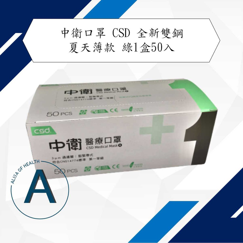 促銷現貨 現貨 中衛口罩 CSD 全新雙鋼 中衛口罩 CSD 粉綠 夏天薄款  醫療口罩