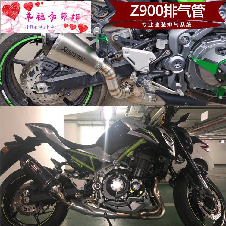適用摩托車Z900鈦合金排氣管Z900去回壓包排氣管改裝前段中段全段【drew.tw】